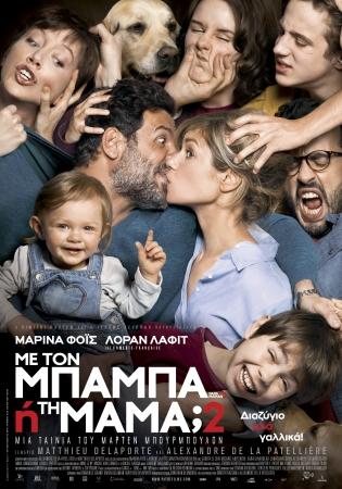 Papa ou Maman 2 greek poster.jpg