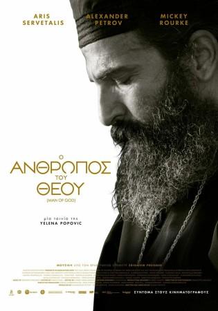 Man of God poster